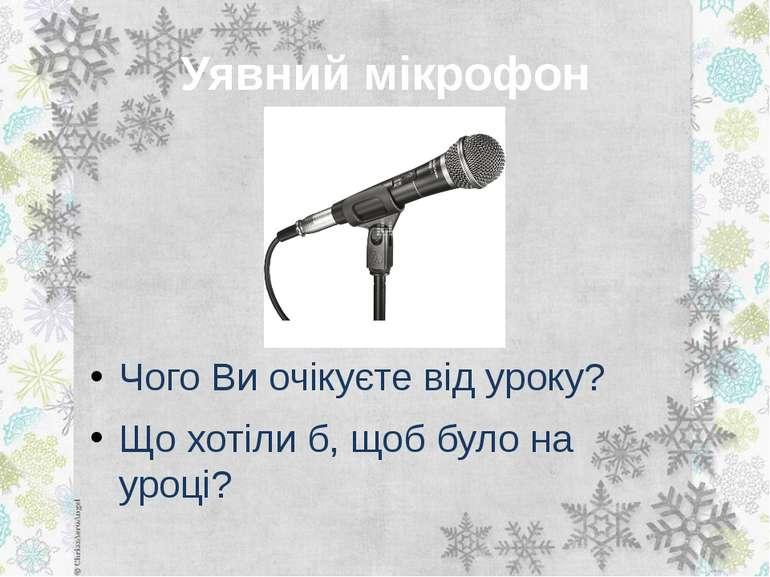 Уявний мікрофон Чого Ви очікуєте від уроку? Що хотіли б, щоб було на уроці?