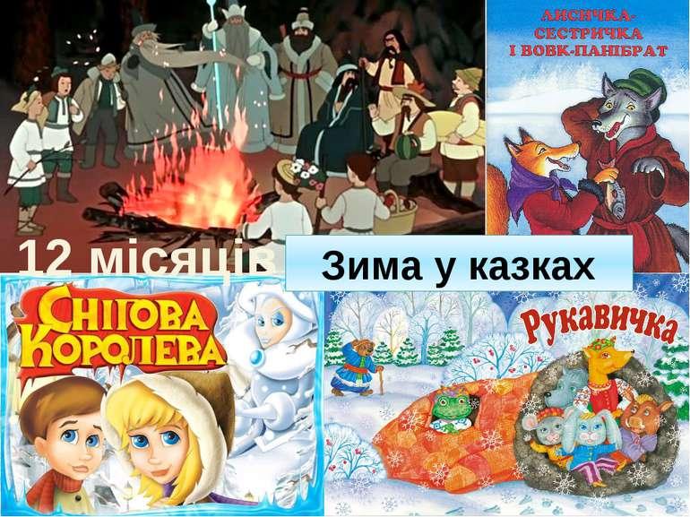 12 місяців Зима у казках