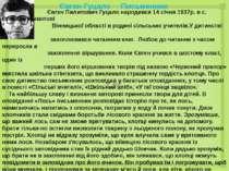 Євген Гуцало Письменник Євген Пилипович Гуцало народився 14 січня 1937р. в с....