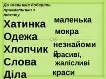 До іменників доберіть прикметники з тексту Хатинка Одежа Хлопчик Слова Діла м...