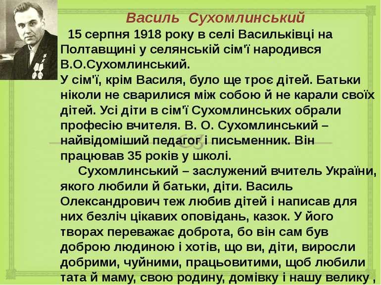 Василь Сухомлинський 15 серпня 1918 року в селі Васильківці на Полтавщині у с...