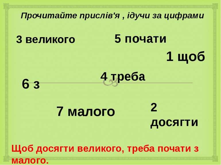 Прочитайте прислів'я , ідучи за цифрами 3 великого 6 з 7 малого 2 досягти 1 щ...