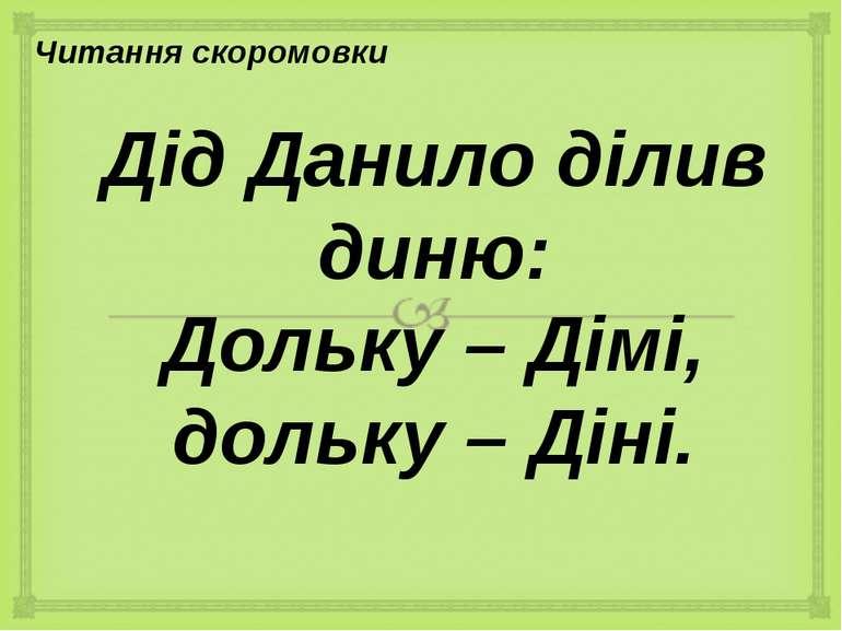 Читання скоромовки Дід Данило ділив диню: Дольку – Дімі, дольку – Діні.