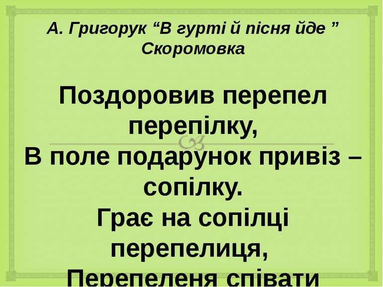 """А. Григорук """"В гурті й пісня йде """" Скоромовка Поздоровив перепел перепілку, В..."""
