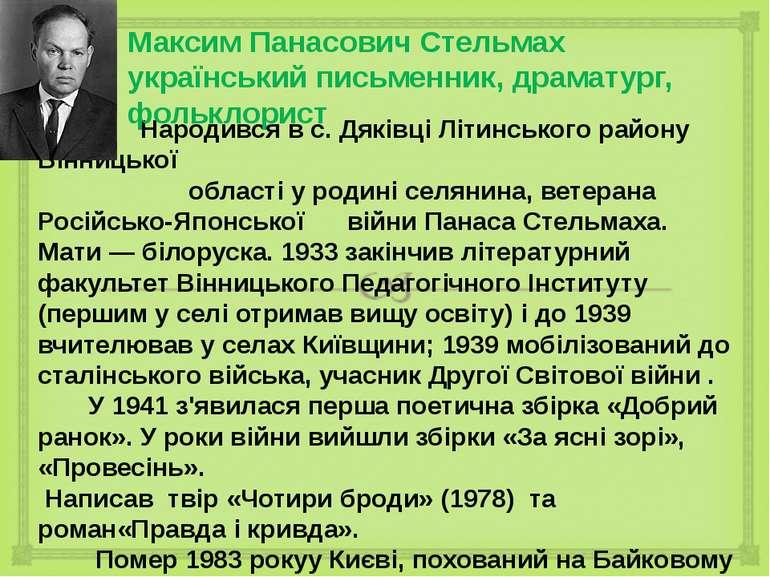 Народився в с. Дяківці Літинського району Вінницької області у родині селянин...