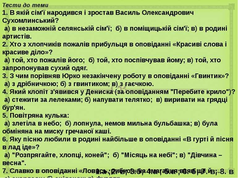 Тести до теми 1. В якій сім'ї народився і зростав Василь Олександрович Сухомл...