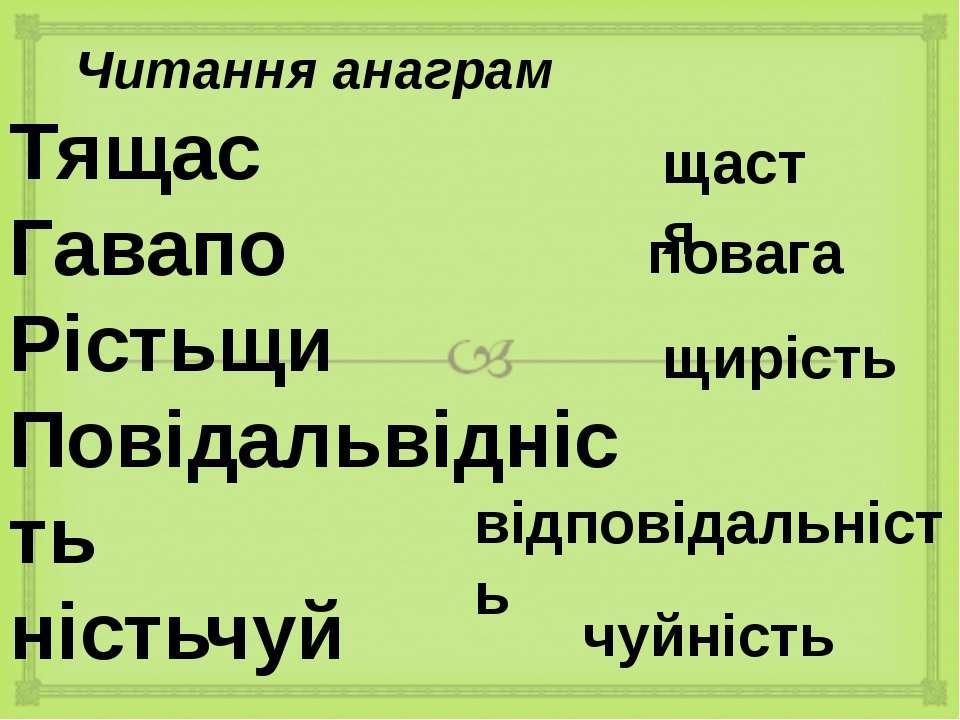 Читання анаграм Тящас Гавапо Рістьщи Повідальвідність ністьчуй щастя повага щ...