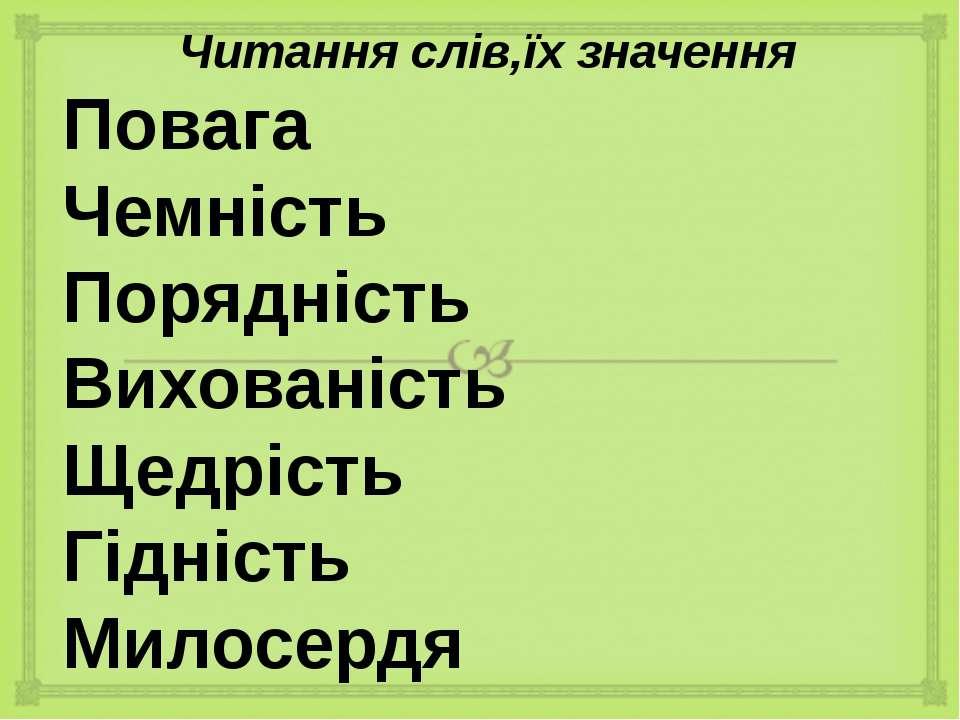 Читання слів,їх значення Повага Чемність Порядність Вихованість Щедрість Гідн...