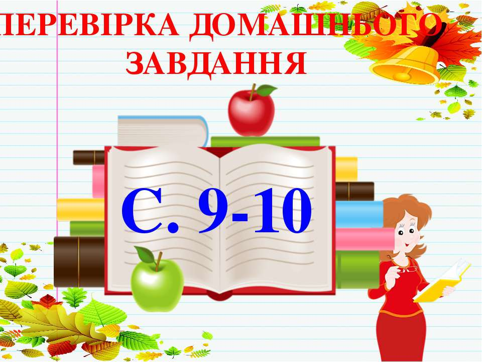ПЕРЕВІРКА ДОМАШНЬОГО ЗАВДАННЯ С. 9-10