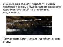 Значних змін зазнали гідрологічні умови території у зв'язку з будівництвом рі...