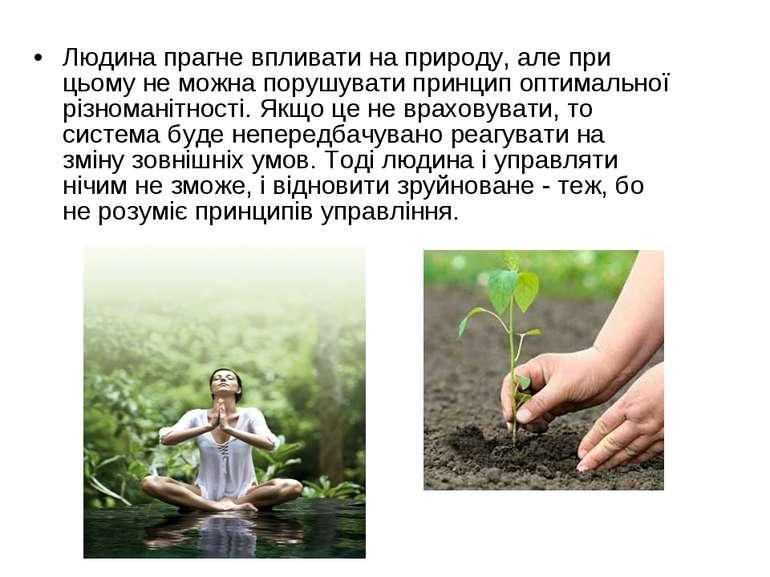 Людина прагне впливати на природу, але при цьому не можна порушувати принцип ...