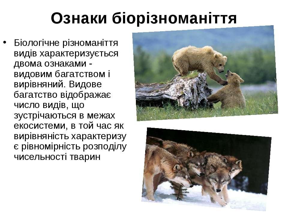 Ознаки біорізноманіття Біологічне різноманіття видів характеризується двома о...