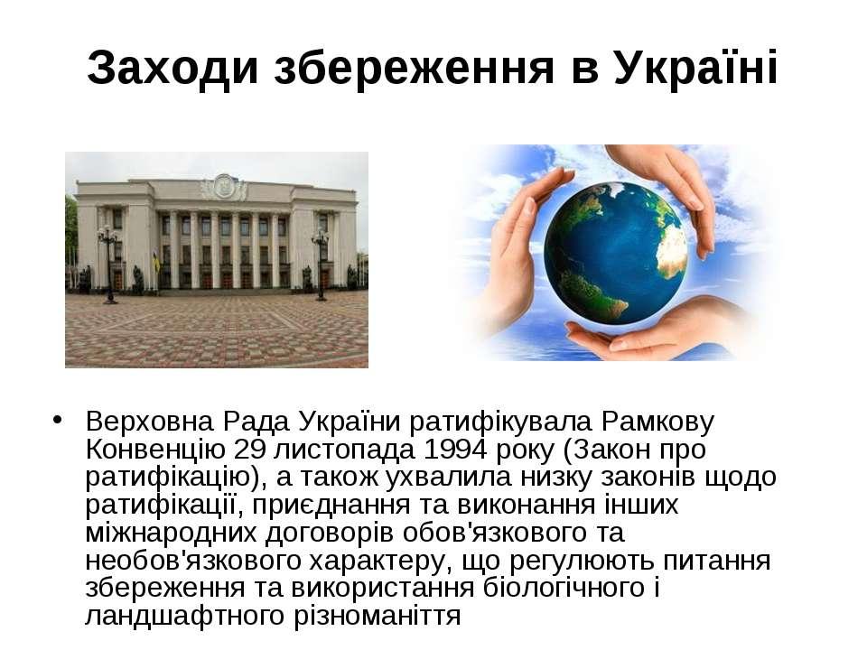Заходи збереження в Україні Верховна Рада України ратифікувала Рамкову Конвен...