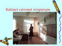 Кабінет світової літератури