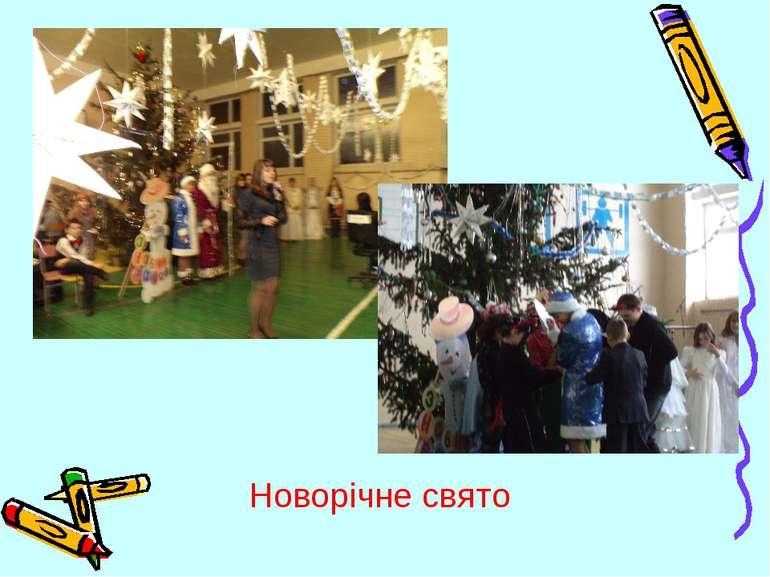 Новорічне свято