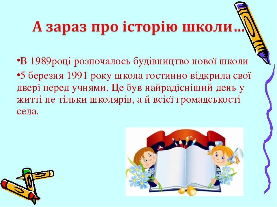 В 1989році розпочалось будівництво нової школи 5 березня 1991 року школа гост...
