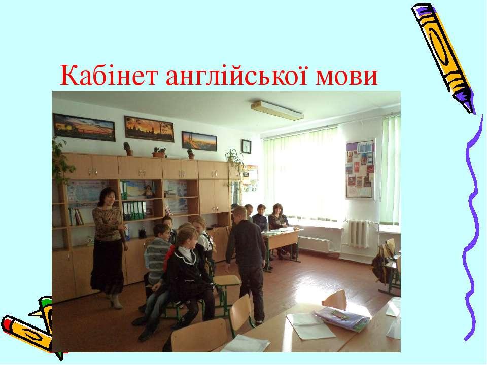 Кабінет англійської мови