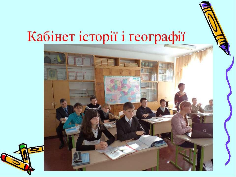 Кабінет історії і географії