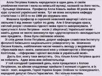 . Алла Петрівна Коваль народилася в один день зі своїм улюбленим поетом і жил...