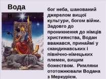 Водан бог неба, шанований джерелом вищої культури, богом війни. Задовго до пр...