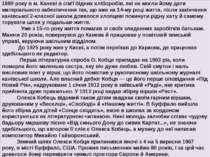 Олекса Варавва (псевдонім — Олекса Кобець) народився 28 березня 1889 року в м...