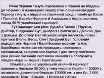 Річки України течуть переважно з півночі на південь до Чорного й Азовського м...