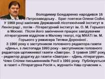 Володимир Бондаренко народився 16 лютого 1946 в Петрозаводську . Брат поетеси...