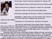 Олександра Яківна Савченко народилася 8 травня 1942 року в місті Ізмаїл Одесь...