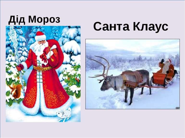. Дід Мороз Санта Клаус