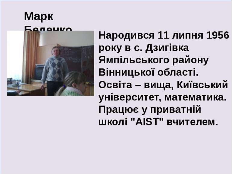 Народився 11 липня 1956 року в с. Дзигівка Ямпільського району Вінницької обл...