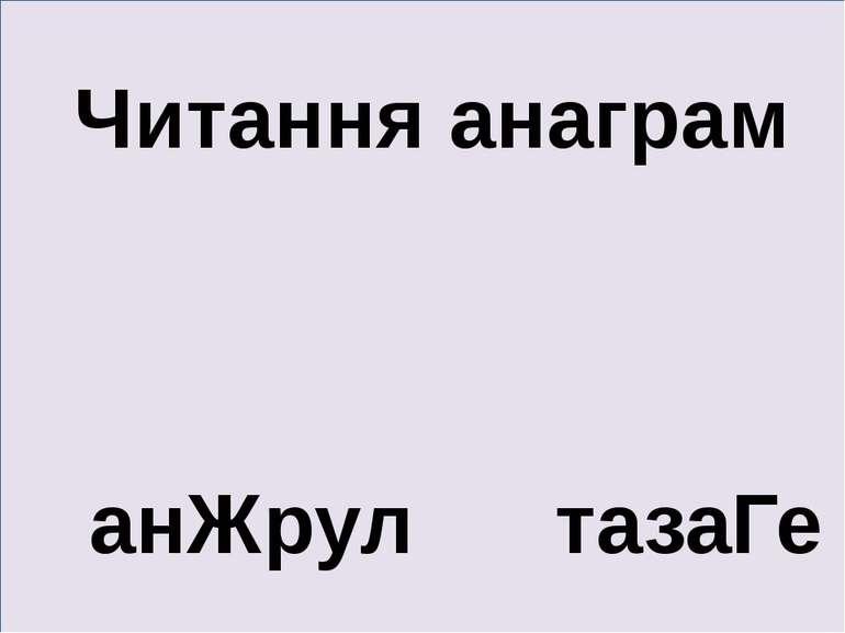 Читання анаграм анЖрул тазаГе