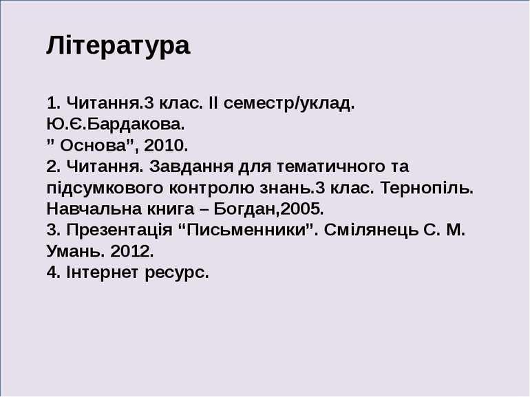 """Література 1. Читання.3 клас. ІІ семестр/уклад. Ю.Є.Бардакова. """" Основа"""", 201..."""