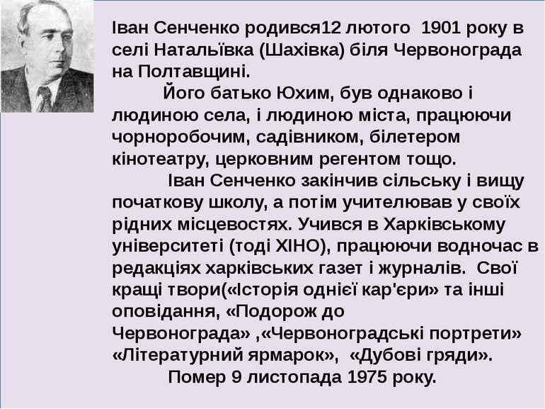 Іван Сенченко родився12 лютого 1901 року в селі Натальївка (Шахівка) біля Чер...
