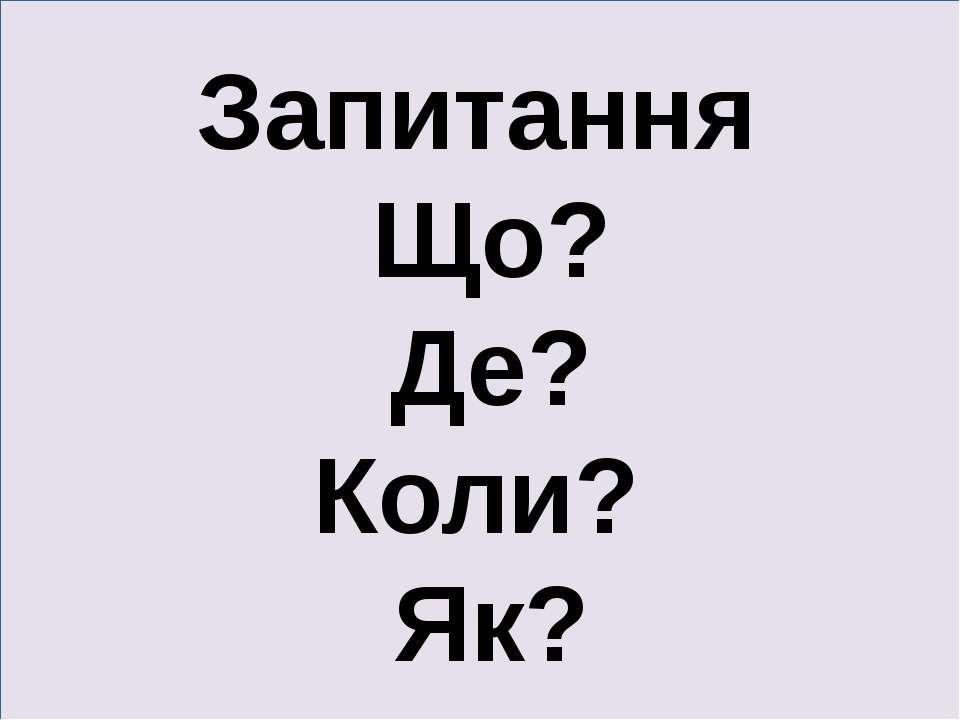 Запитання Що? Де? Коли? Як?