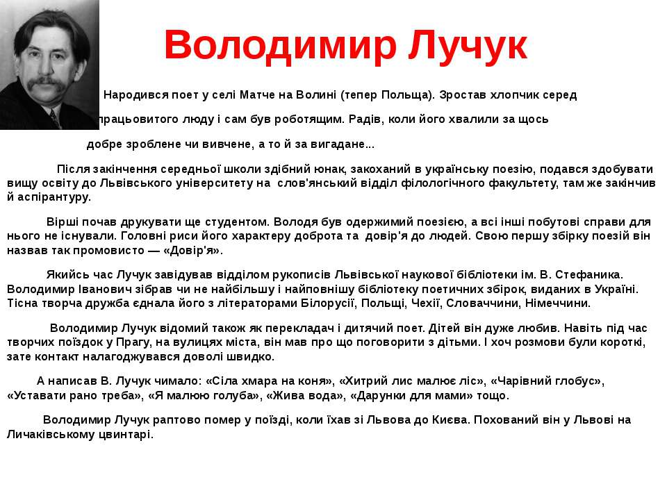 Володимир Лучук Народився поет у селі Матче на Волині (тепер Польща). Зростав...