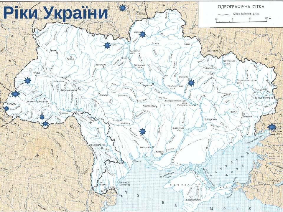 Ріки України