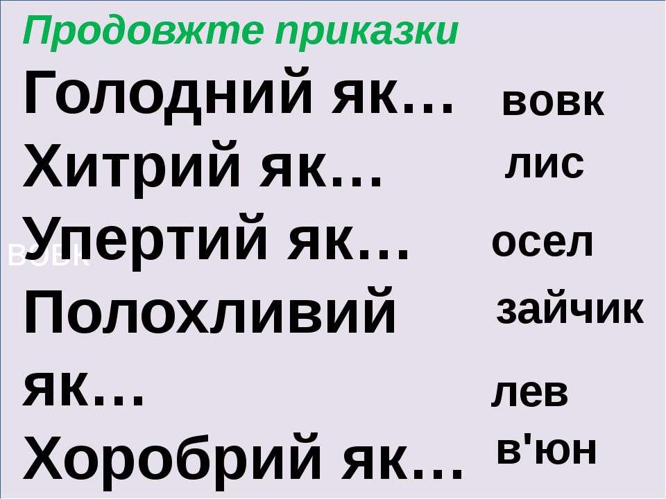 вовк Продовжте приказки Голодний як… Хитрий як… Упертий як… Полохливий як… Хо...