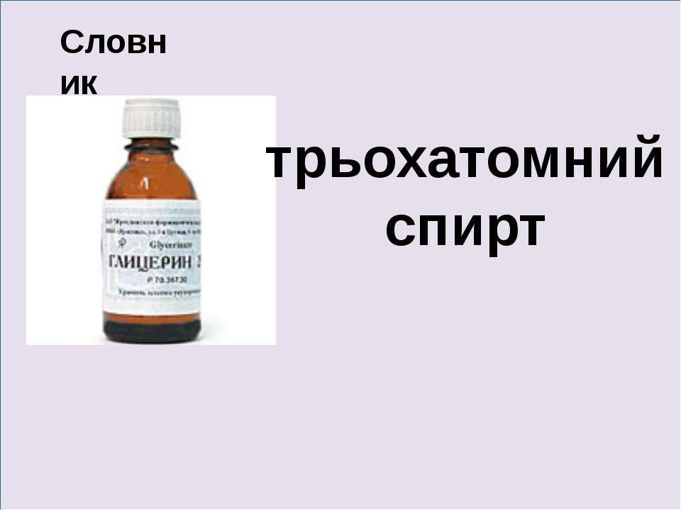 трьохатомний спирт Словник