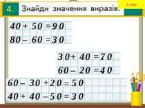 4. + 4 5 = . 9 0 0 0 – 8 6 = . 3 0 0 0 + 3 4 = . 7 0 0 0 – 6 2 = . 4 0 0 0 – ...