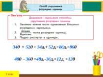 3 клас + 520 = 34д. 52д. 86д. 860 340 + = = - 360 = 48д. 36д. 12д. 120 480 - = =