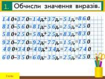 1. 3 клас + 3 7 0 = 1 4д. 3 7д. 5 1д. 8 6 0 1 4 0 + = = – 5 6 0 = 8 1д. 5 6д....