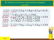 4 клас 3. Обчисли способом укрупнення розрядних одиниць. = 2 3 д. = 6 с. = 3 ...