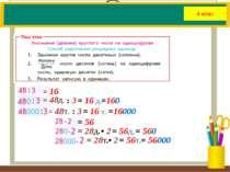 4 клас = 16 = 48д. = 56 : 3 = 16 д. =160 = 48т. : 3 = 16 т. =16000 = 28д. • 2...