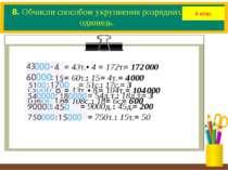 4 клас 8. Обчисли способом укрупнення розрядних одиниць. .• 4 = 172т. = 172 =...