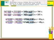 4 клас =799 000 567 т. + 232 т. = 799 т. =335 000 567 т. – 232 т. = 335 т. =8...