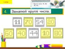 4. 1 клас