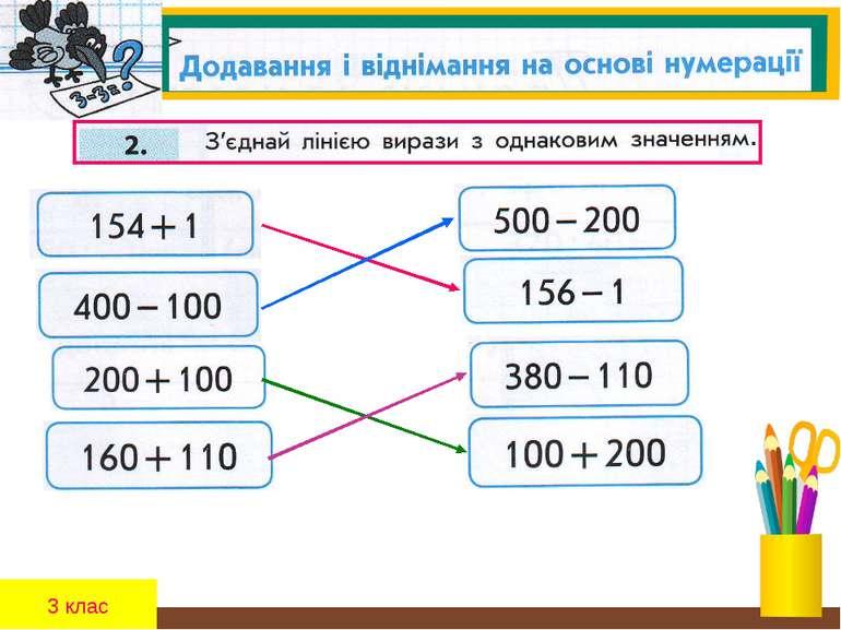 3 клас