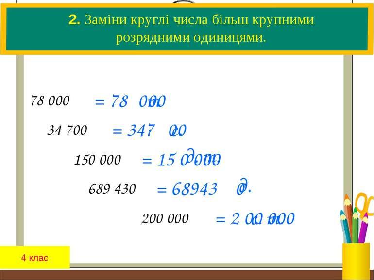 4 клас 2. Заміни круглі числа більш крупними розрядними одиницями. 78 000 = 7...