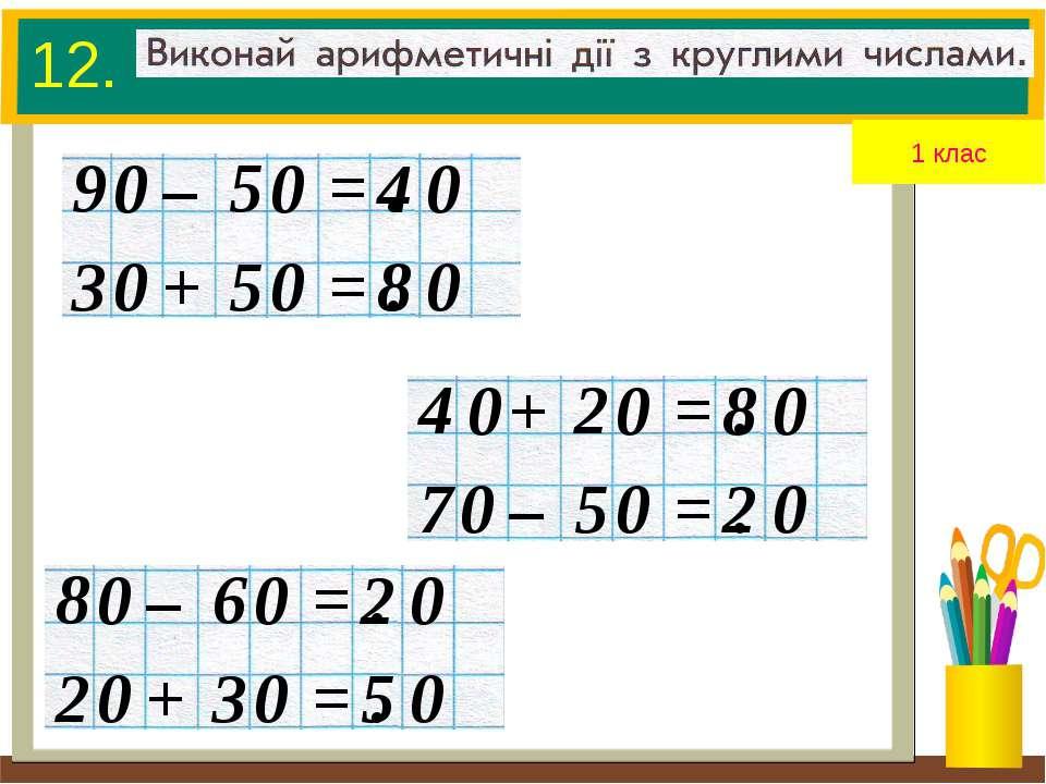12. – 9 5 = . 4 0 0 0 + 3 5 = . 8 0 0 0 + 4 2 = . 8 0 0 0 – 7 5 = . 2 0 0 0 –...