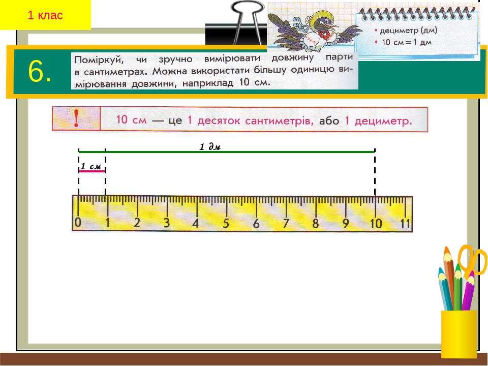 6. 1 см 1 дм 1 клас
